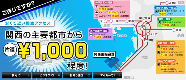関西国際空港ウェブサイト