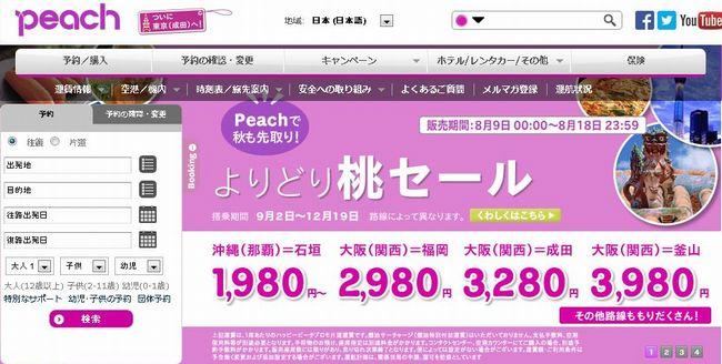 peach_aug002