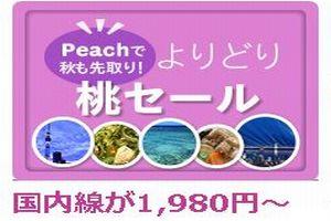 peach_aug003